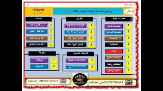 برنامج محاسبة عربي مجاني 2013 تحميل برنامج المحاسبين 2013 كامل
