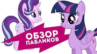 Обзор пабликов по MLP ВКонтакте