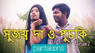|| Sujoy da & Puchki (Version 2) ||- Boddo BANGALI
