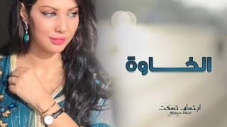 تحميل اغاني Ibtissam Tiskat - Al Khawa (EXCLUSIVE) | (ابتسام تسكت - الخاوة (حصريآ MP3