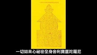 一切如來心祕密全身舍利寶篋印陀羅尼(二)共修版21遍 弘法寺(普陀講堂)
