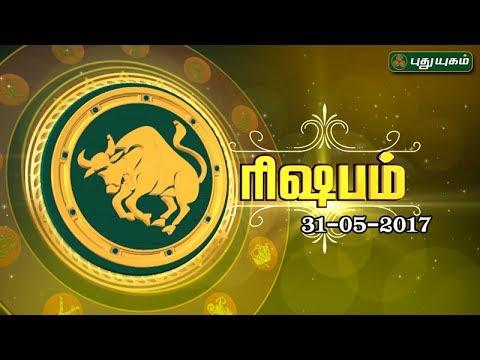 ராசி பலன் | ரிஷபம் | 31/05/2017 | Puthuyugam Tv