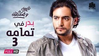 مسلسل نصيبي وقسمتك - هاني سلامة و نورهان - بدر في تمامه ج3 - الحلقة 09 | Nasiby W Ksmetak