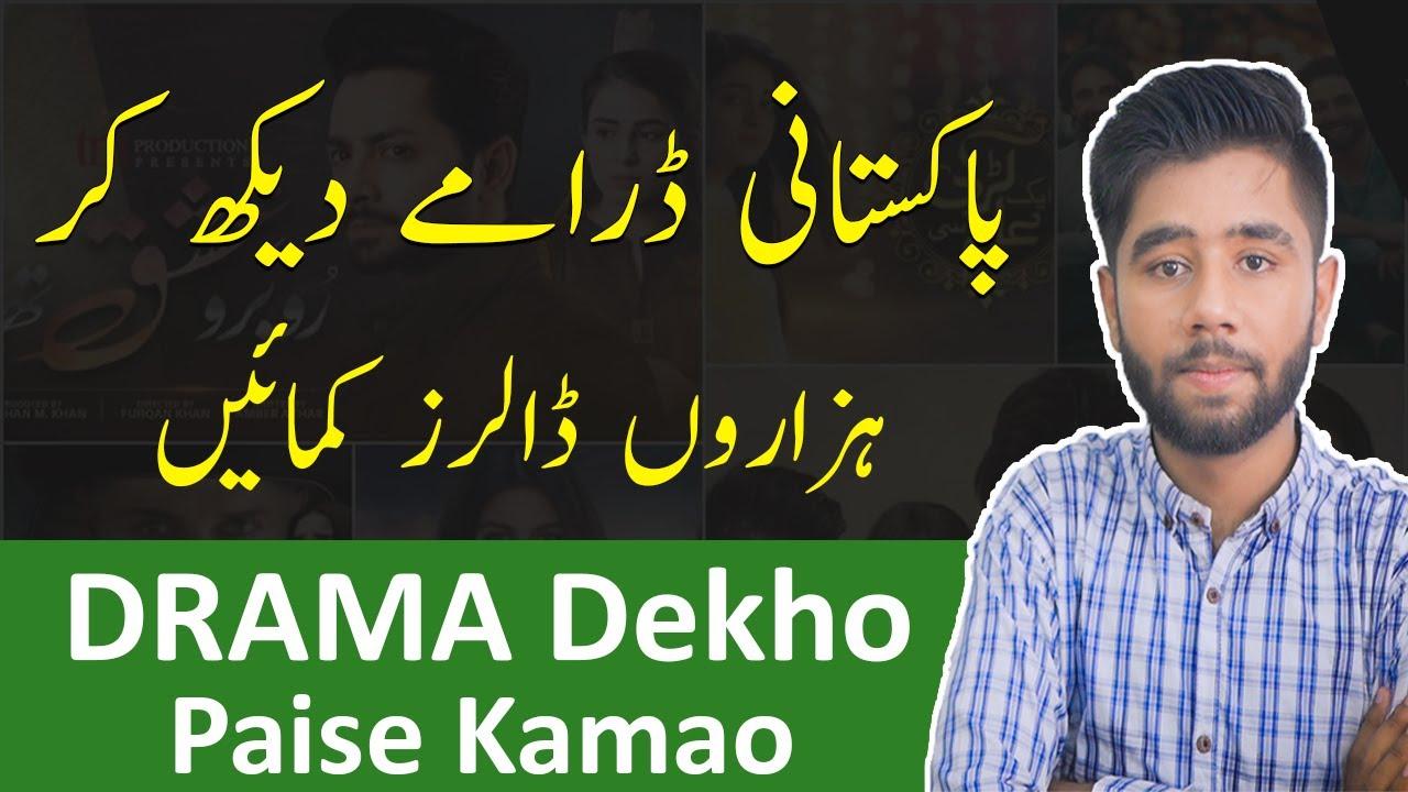 How to Generate Income Online By Viewing TELEVISION Dramas Pakistani Dramas Dekho Aur Paise Kamao Kashif Majeed thumbnail