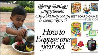 How to Engage 1 Year old | இதை செய்து பாருங்கள் வித்தியாசத்தை ௨ணர்வீரகள் | Brainy Games, Board Games