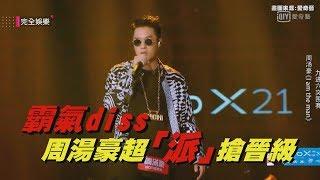 【中國新說唱】霸氣diss 周湯豪超「派」搶晉級