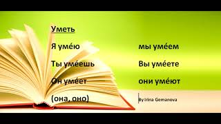 "Conjugation of the verb ""can"" (уметь) in Russian"
