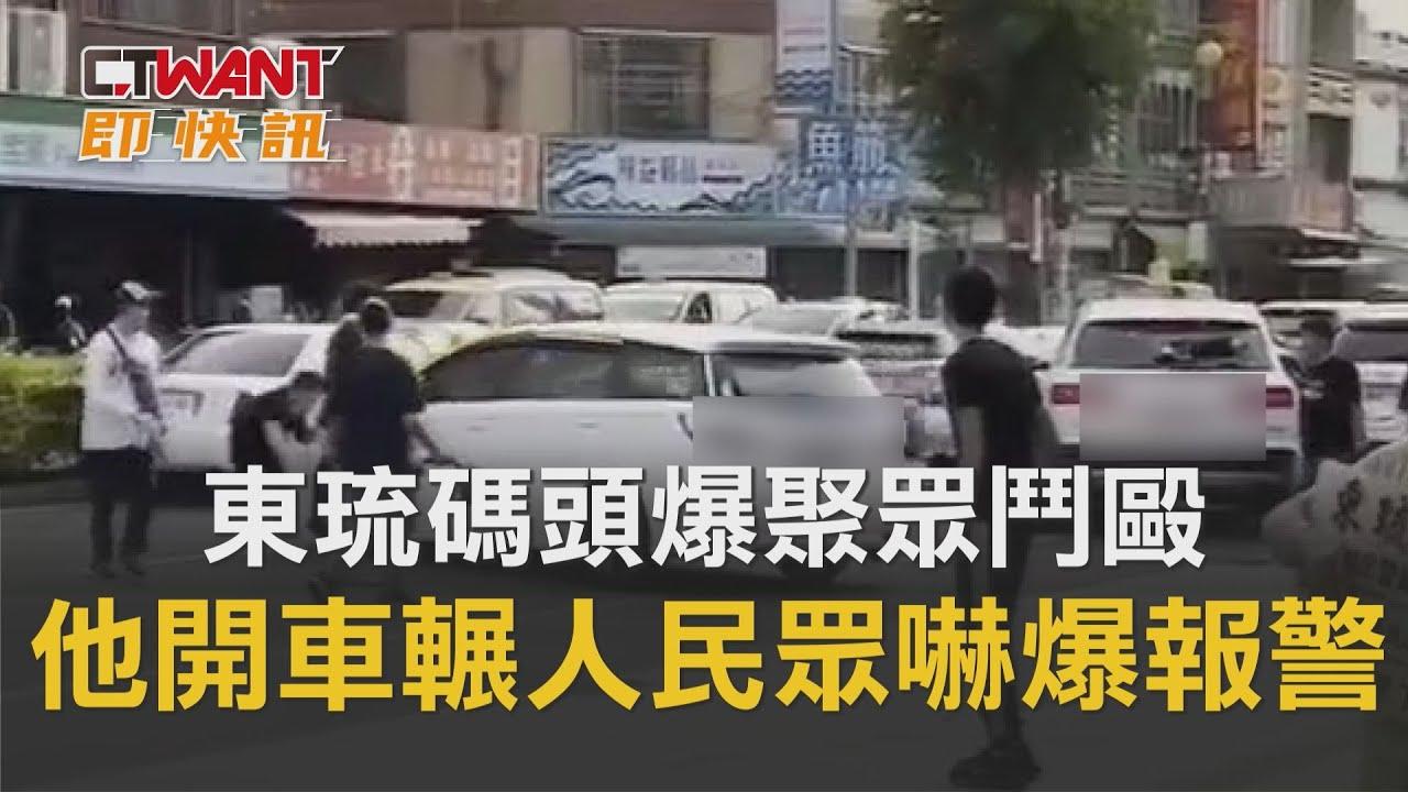 東琉碼頭爆聚眾鬥毆 他「開車來回輾人」⋯民眾嚇爆報警