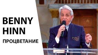 Бенни Хинн - Процветание / Benny Hinn