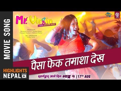 Yeuta Yesto Prem Kahani | Nepali Movie Yeuta Yesto Prem Kahani's Song
