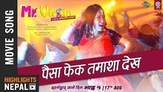 Paisa Phek Tamasha Dekh | New Nepali Movie MR VIRGIN