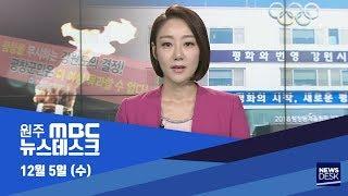 2018.12.5. 뉴스데스크 원주