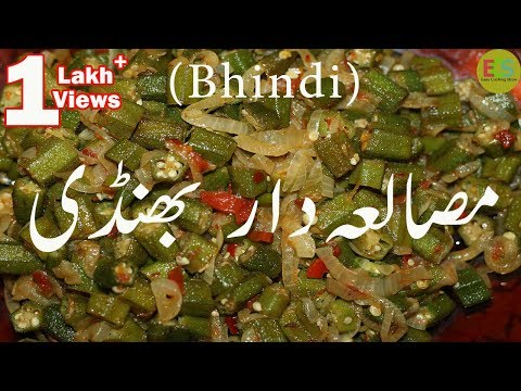 Masaledar Bhindi Recipe Urdu/Hindi| Masaledar Bhindi|EasyCookingShow|مصالعہ دار بھنڈی بنانے کا طریقہ