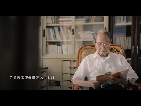 作家系列影片─丁潁