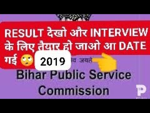 BPSC MAINS RESULT DATES 2019 ।। #BPSC_RESULTS #BPSC_INTERVIEW