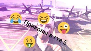 ПРИКОЛЫ ФЕЙЛЫ ТРЮКИ В ГТА 5 #1