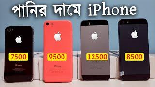 পানির দামে IPhone 5S কিনুন, Apple IPhone 5s Bangla Hands On Review! Water Prices
