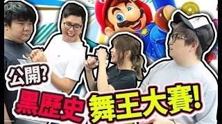 夠Like公開黑歷史?! 生死之戰! 【Super Mario Party 】成為節拍王 w/ wing, 細佬, 麻布
