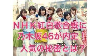 NHK紅白歌合戦に乃木坂46が内定!人気の秘密とは?落選