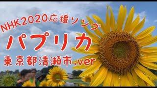 清瀬プロモーションチャンネルさんのパプリカ動画に出演