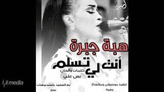 هبة جبره - انت لي تسلم   New 2018   اغاني سودانية 2018 تحميل MP3