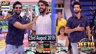 Jeeto Pakistan | 23rd August 2019 | ARY Digital Show