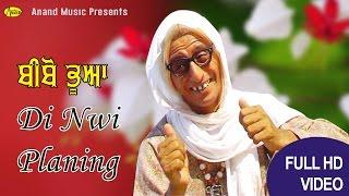 Bibo Bhua Ll Navi Planning Ll Full Video Anand Music II New Punjabi Movie 2016