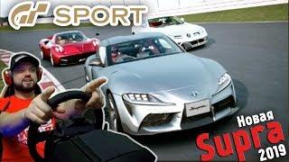 Мартовское обновление Gran Turismo Sport - Новая Супра на новом треке