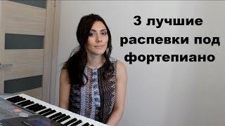 Урок 6. Лучшие распевки для тренировки голоса