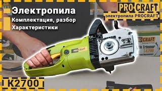 Цепная пила Procraft K2700 прямая