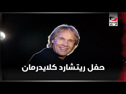 الموسيقار ريتشارد كلايدرمان يُحيي عيد الحب في مصر