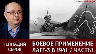 Геннадий Серов о боевом применении истребителей ЛаГГ-3 в 1941 году. Часть 1