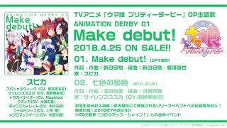 ウマ娘プリティーダービーTVアニメOP主題歌「Makedebut!」試聴動画