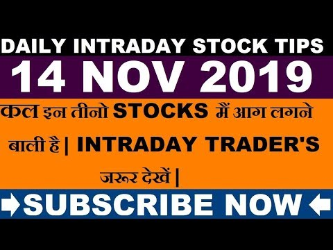 Intraday trading tips for 14 NOV 2019 | intraday trading strategy | intraday trading tips|
