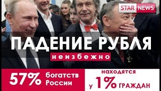 ПАДЕНИЕ РУБЛЯ НЕИЗБЕЖНО! Россия 2018
