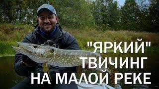 Ловли щуки на малых реках