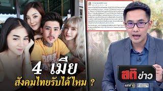 4 เมีย สังคมไทยรับได้ไหม ?   สติข่าว   ข่าวช่องวัน   one31