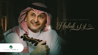 Abdul Majeed Abdullah … Halak - 2020   عبدالمجيد عبدالله … حلاك تحميل MP3