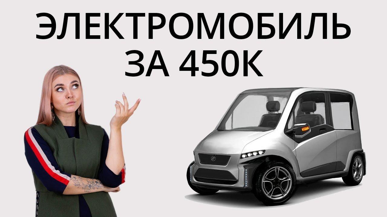 Новости высоких технологий: российский электромобиль за 450 000 рублей!