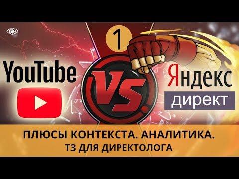 , title : 'YouTube VS Яндекс директ.  Аналитика, преимущества и плюсы контекстной рекламы перед ютуб | ч1