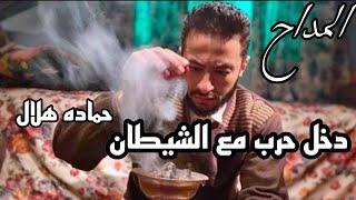 Hamada Helal-Dakhel Harb Ma_a Elshetan_حمادة هلال-داخل حرب مع الشيطان(رباعية الثانيةمن مسلسل المداح) تحميل MP3