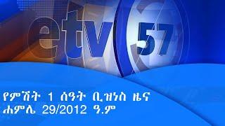 የምሽት 1 ሰዓት ቢዝነስ ዜና…ሐምሌ 29/2012 ዓ.ም|etv