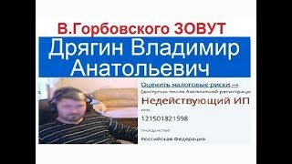 В. Горбовского зовут Дрягин Владимир Анатольевич. Адрес его дома.