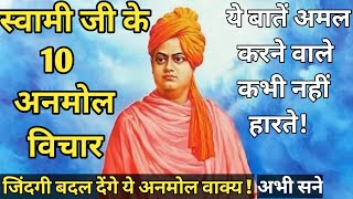 Motivation|Bhagwat Gita's Quotes.Positive Thoughts|True Line| SuccessTips Inspirational Hindi Quotes