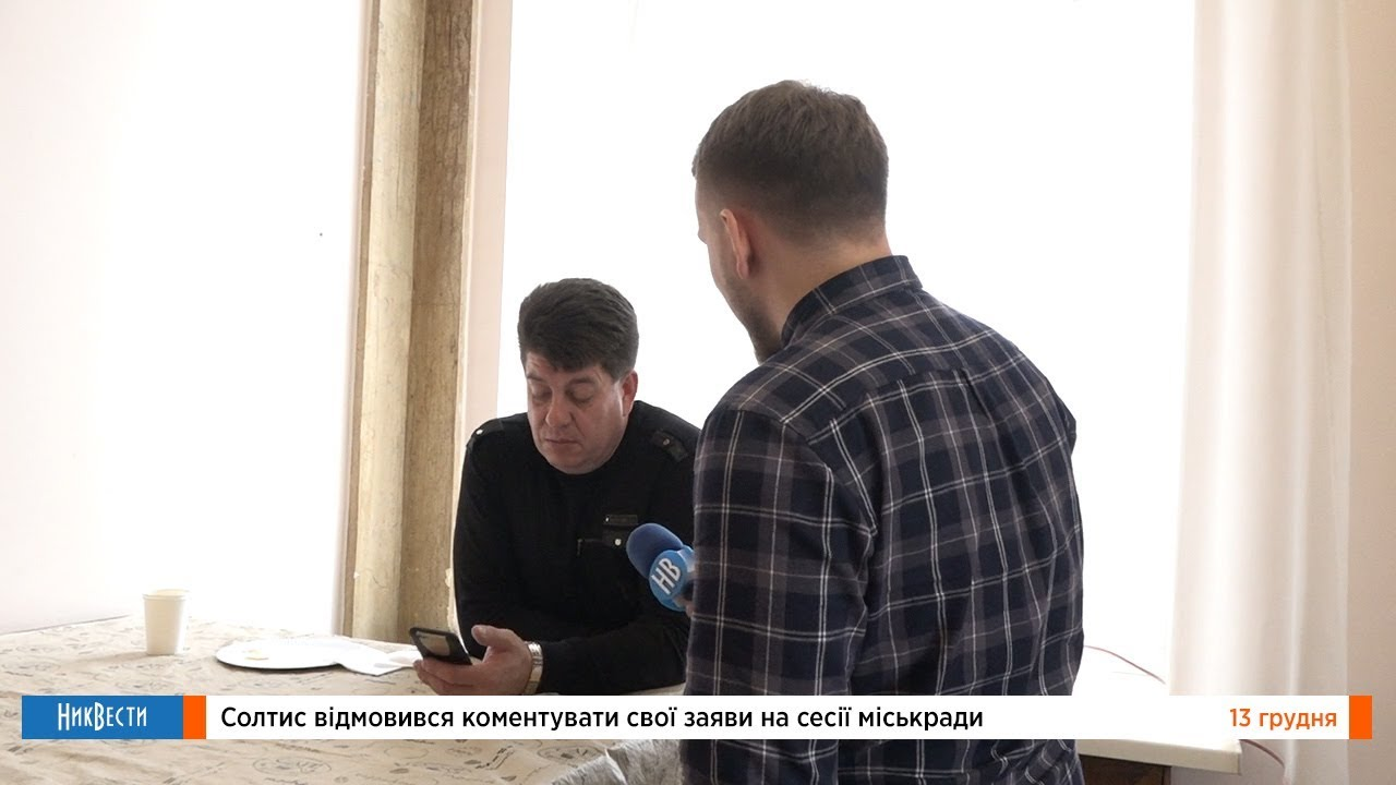 Солтыс отказался комментировать свои заявления на сессии горсовета