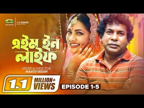 Bangla Drama Serial   Aim In Life   Epi 01 - 05   Mosharraf Karim   Kusum Sikder   Challenger