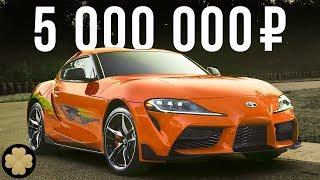 Самая дорогая и быстрая Тойота - Супра на базе BMW! Идеал для Форсажа? Дорого-Богато #27