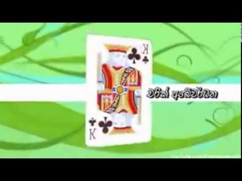 Kalabara Hera - Sinhala Movie