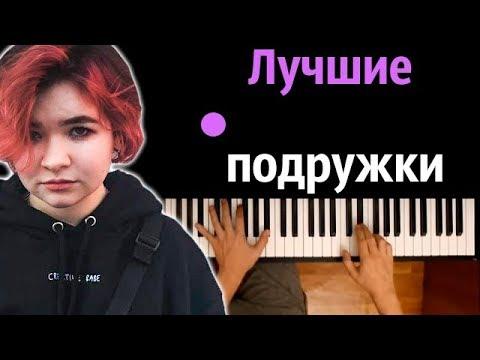 Алена Швец - Лучшие подружки ● караоке | PIANO_KARAOKE ● ᴴᴰ + НОТЫ & MIDI