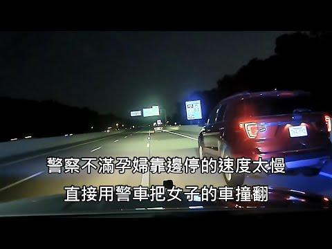 懷孕女車主不願配合攔檢 被警察